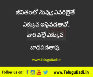 Best-Motivational-Quotes-and-Inspirational-Quotes-in-Telugu-Quotes-Best-Quotes-about-life-in-Telugu-Quotes-about-life